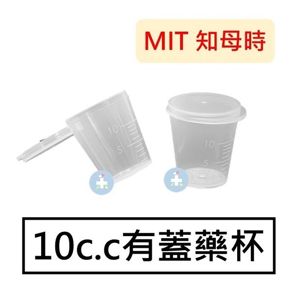 [知母時系列] 10c.c 有蓋藥杯 含蓋量杯 餵藥杯(1入)