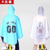 雨衣時尚個性自行車雨衣女男士騎行單人學生成人山地單車透明雨披韓版  萌萌