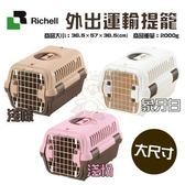 *KING WANG*Richell《犬用外出運輸提籠》外出提籃、室內寵物小窩、大尺寸