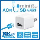 【MK馬克】USB電源充電器 (5V/1...