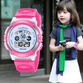 兒童手錶男孩男童電子手錶中小學生女孩夜光防水可愛小孩女童手錶