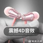 耳機入耳式手機通用男女生耳機耳塞式重低音K歌運動耳麥 優家小鋪