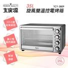 大家源 35L旋風雙溫控專業電烤箱 TCY-3809