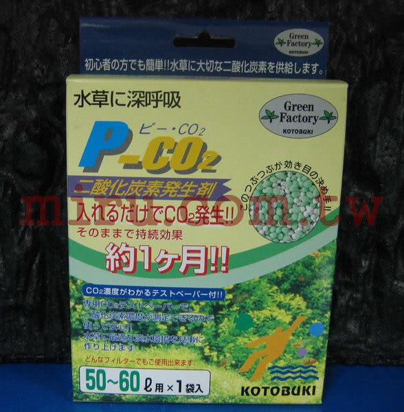 【西高地水族坊】日本進口KOTOBUKI 二氧化碳co2發生劑/產生劑