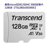 新風尚潮流 創見 記憶卡 【TS128GUSD300S-2】 128GB Micro-SD 含 Mini-SD 轉卡套件 五年保固 MicroSD MiniSD TF