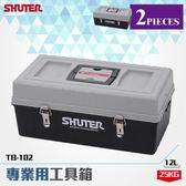 2入TB-102 專業用工具箱/多功能工具箱/樹德工具箱/專用型工具箱