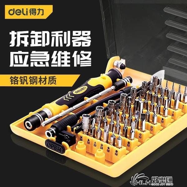 得力螺絲刀套裝家用萬能六角手機維修多功能筆記本清灰拆機工具好樂匯