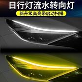 流光日行燈帶轉向流水燈 改裝通用led日間行車燈導光條汽車裝飾燈【5月週年慶】