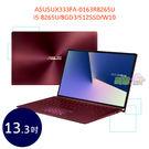 ASUS UX333FA-0163R8265U 13.3吋 ◤3/6期0利率,送NuForce耳機◢ 筆電 (i5-8265U/8GD3/512SSD/W10) 勃艮第酒紅