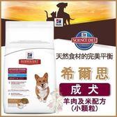 【行銷活動75折】*KING WANG*希爾思《成犬羊肉及米配方(小顆粒)》7.5kg 【1142HG】