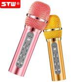 STW S6全民k歌手機麥克風電容話筒戶外通用直播自帶聲卡支架設備 【PINK Q】