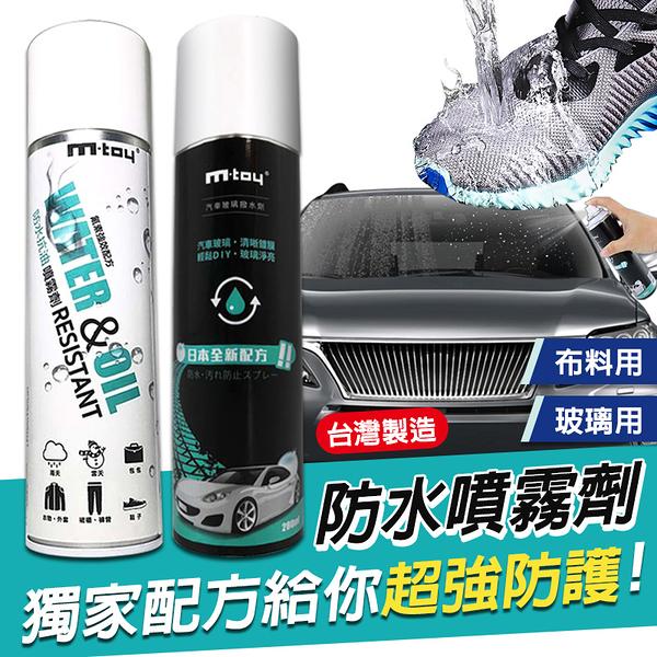 【F0206】防水噴霧劑 汽車玻璃撥水劑 鞋子防水噴霧 玻璃鍍膜 玻璃鍍膜劑 防潑水劑 鞋子噴霧