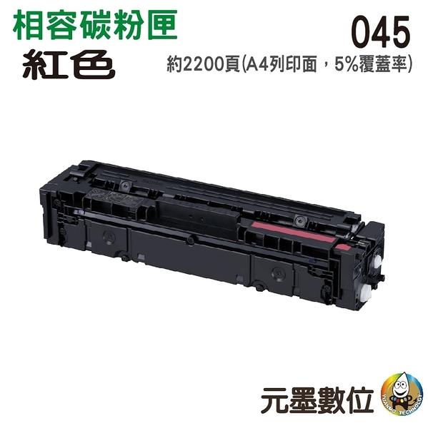 Canon CRG-045H 高量 紅  副廠相容碳粉匣 MF632Cdw 含稅