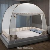 蒙古包蚊帳全底免安裝1.5m床大空間1.8家用學生宿舍1.2雙人可折疊 凱斯盾