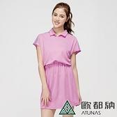 【南紡購物中心】【歐都納】女款玩美肌光短袖長版POLO衫/防曬抗UV(馬卡龍粉紫)