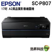 Epson SureColor SC-P807 17吋 A2高品質影像繪圖機