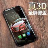 蘋果6鋼化膜iPhone6全包邊抗藍光防摔