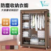 組合式衣櫥 簡易衣櫃 中衣櫥 DIY布衣櫃 大容量 寬105cm布衣櫥 收納櫃衣架 現貨【VENCEDOR】