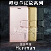 【Hanman 仿羊皮】HTC Desire 20 Pro 6.5吋 斜立支架皮套/翻頁式側掀保護套/插卡手機套/錢包皮套-ZW