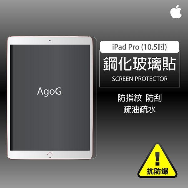 保護貼 玻璃貼 抗防爆 鋼化玻璃膜iPad Pro (10.5吋)螢幕保護貼