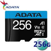 ADATA 威剛 256GB 256G 100MB/s microSDXC TF UHS-I U1 A1 V10 記憶卡