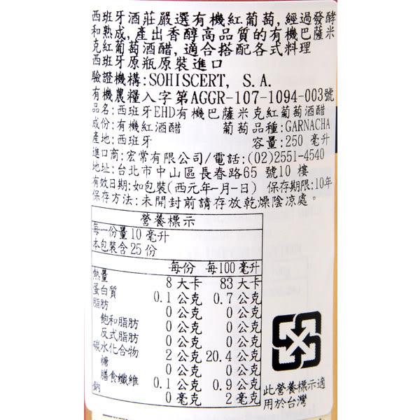 西班牙【EHD】有機巴薩米克紅酒醋250ml