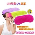 (可超取) USB熱敷舒壓SPA眼罩 水...