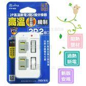 【九元生活百貨】R50 2P高溫斷電2開2插分接器 壁插 防雷擊 分接式插座