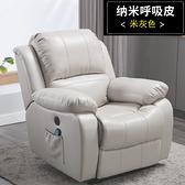 沙發椅 頭等太空沙發艙單人功能沙發搖躺椅電腦沙發椅子網咖懶人沙發【八折搶購】