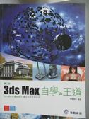 【書寶二手書T9/電腦_QXH】3ds Max自學王道_第二版_飛龍書院_附光碟