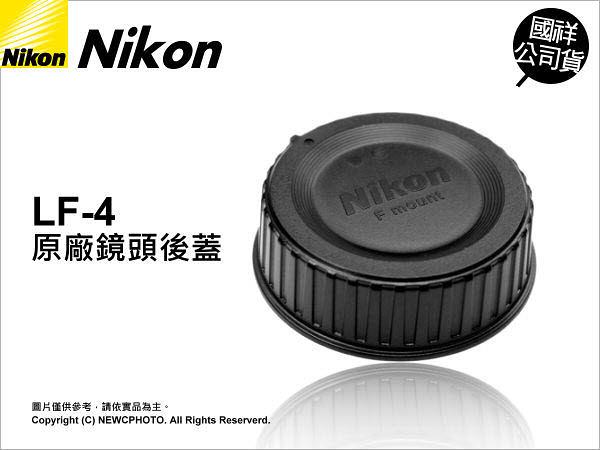 Nikon 原廠配件 LF-4 LF4 REAR LENS CAP 鏡頭後蓋 F Mount F接環 國祥公司貨 【可刷卡】薪創數位