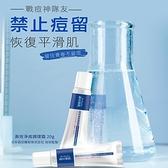 森田藥粧高效淨痘調理霜20g