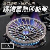 Artist精選 台灣製節能蓄熱鑄鐵瓦斯爐節能架