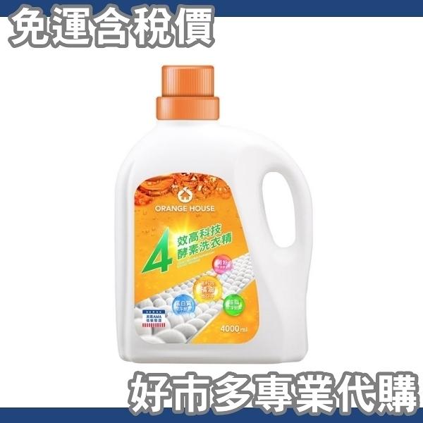 【免運費】含稅發票【好市多專業代購】Orange House 橘子工坊 四效高科技酵素洗衣精 4000毫升X2入