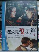 挖寶二手片-N12-017-正版DVD*電影【老娘說了算】-黛安基頓*曼蒂摩兒