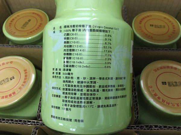 快速出貨 苦行 冷壓初榨椰子油 原味 - 煎 煮 炒 涼拌 皆適用