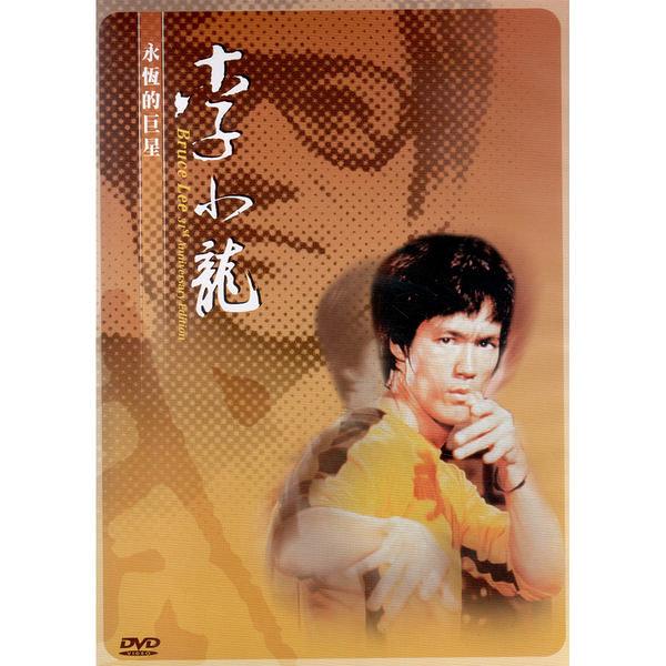 永恆的巨星李小龍 DVD 免運 Bruce Lee 31st Anniversary Edition(購潮8)