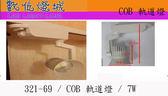 數位燈城 LED-Light-Link【 321-69 / COB 軌道燈 / 7W  】