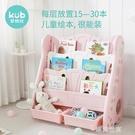 可優比兒童書架繪本架寶寶玩具收納架子幼兒園儲物櫃子塑料整理架MBS『潮流世家』