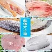 【南紡購物中心】【賣魚的家】經典魚片六小福/6片組