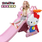 Hello Kitty 凱蒂貓溜滑梯 (原廠授權)
