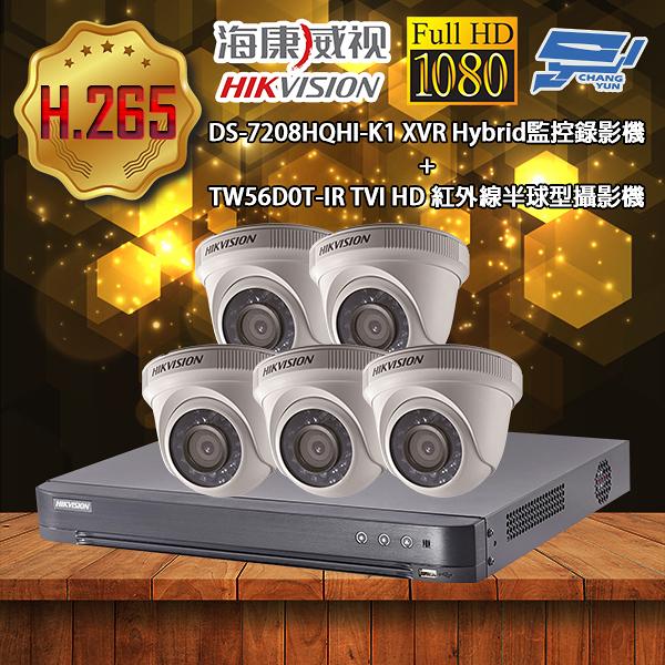 海康威視 優惠套餐DS-7208HQHI-K1 500萬畫素 監視主機+TW56D0T-IR半球型攝影機*5 不含安裝