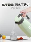 保溫壺保溫壺家用宿舍學生大容量玻璃內膽保溫瓶熱水壺暖壺水部落