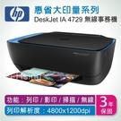 HP DeskJet IA 4729 惠...