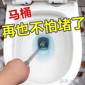 疏通器馬桶堵了疏通器神器家用通便器堵塞通廁所管工具衛生間下水道手動 海角七號