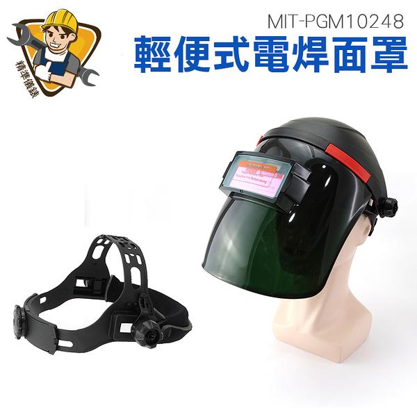 精準儀錶 自動變光電焊面罩 輕便式自動變光電焊面罩 焊機焊帽眼鏡 防焊接紫外線 MIT-PGM10248