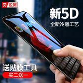 鋼化膜蘋果X手機磨砂全屏覆蓋玻璃8x水凝5D全包防摔