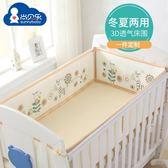 兒童嬰兒床床圍套件四季通用夏季透氣網防撞圍新生兒寶寶床上用品igo     易家樂