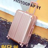 行李箱22吋拉桿箱萬向輪旅行箱硬男女包 NMS快意購物網