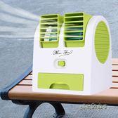 空調小風扇制冷器迷你隨身便攜式學生宿舍可充電USB床上家用夏季igo「時尚彩虹屋」